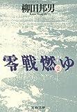 零戦燃ゆ〈2〉 (文春文庫)