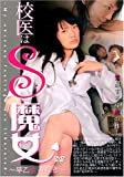 (株)450/校医はS魔女 早乙女みなき [DVD]