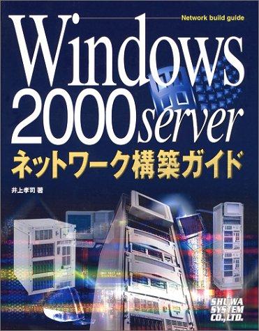 Windows2000Serverネットワーク構築ガイド
