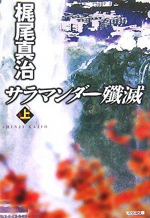 サラマンダー殲滅(上)