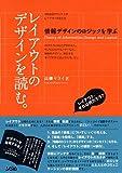 レイアウトのデザインを読む。―情報デザインのロジックを学ぶ (デザインを発見する本!)