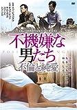 不機嫌な男たち 不倫と純愛[DVD]