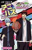 アニバス EX アートコレクション 黒子のバスケ TVアニメキャラクターズブック (ジャンプコミックス)