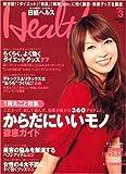 日経 Health (ヘルス) 2007年 03月号 [雑誌]