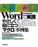 Wordで実践 やさしくて役に立つ「マクロ」事例集―2003/2002対応