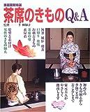 茶席のきものQ&A (家庭画報特選)