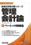ベーシック問題集 管理会計論 (公認会計士試験短答式試験対策シリーズ)