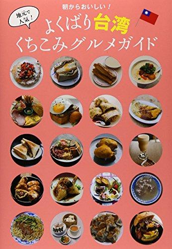 朝からおいしい!地元で人気!よくばり台湾くちこみグルメガイド