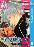 新テニスの王子様 8 (ジャンプコミックスDIGITAL)