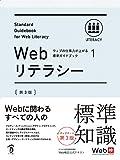 ウェブの仕事力が上がる標準ガイドブック 1 Webリテラシー 第3版