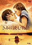 きみに読む物語 スペシャル・プライス [DVD]