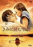 きみに読む物語 スペシャル・プライス [DVD] ランキングお取り寄せ