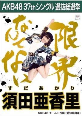【須田亜香里】ラブラドール・レトリバー AKB48 37thシングル選抜総選挙 劇場盤限定ポスター風生写真 SKE48チームE