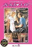あなたに降る夢 [DVD] 1994年