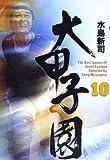 大甲子園―The best games of great koshien (10)