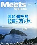 Meets Regional (ミーツ リージョナル) 2013年 09月号 [雑誌]