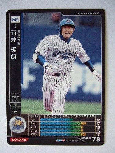 BBH1 黒カード 石井琢朗(横浜)