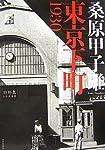 東京下町1930