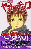 ヤマトナデシコ七変化〓 (17) (講談社コミックスB (1493巻))