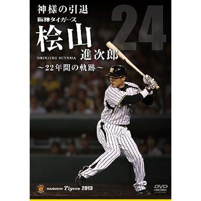 神様の引退 阪神タイガース桧山進次郎 22年間の軌跡 [DVD]