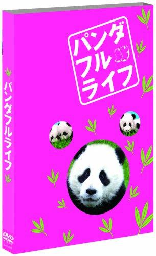 パンダフルライフ [DVD]