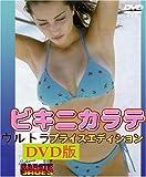 ビキニカラテ ウルトラプライス DVD版