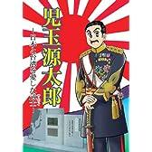 児玉源太郎―日本と台湾を愛した武士 (ふるさと日本偉人伝)