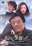 私の心を奪って DVD-BOX