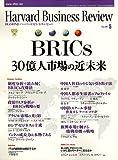 Harvard Business Review (ハーバード・ビジネス・レビュー) 2006年 05月号 [雑誌]