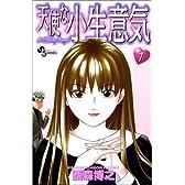 天使な小生意気 (1) (少年サンデーコミックス)