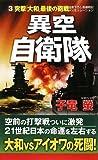 異空自衛隊〈3〉突撃「大和」最後の砲戦!