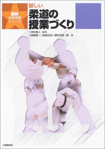 新しい柔道の授業づくり (最新体育授業シリーズ)