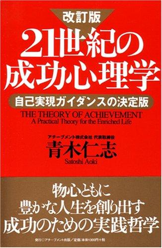21世紀の成功心理学 改訂版―自己実現ガイダンスの決定版