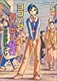 Yokohama Kaidashi Kikou, Volume 5