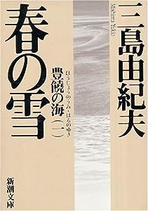 春の雪 (新潮文庫―豊饒の海)