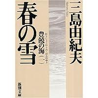 三島由紀夫「春の雪―豊饒の海・第一巻 」(新潮文庫)