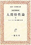 人間悟性論 (名著/古典籍文庫―岩波文庫復刻版)