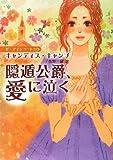 隠遁公爵、愛に泣く―ザ・アインコート (MIRA文庫)