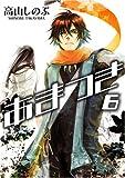 あまつき  (6) (IDコミックス ZERO-SUMコミックス) (IDコミックス ZERO-SUMコミックス)
