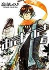 あまつき 第6巻 2007年10月25日発売