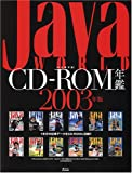 JavaWorld CD-ROM年鑑 2003年版