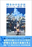 Girl Who Leapt Through Time Animestyle Archive Story Board Book