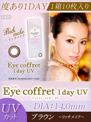 シード Eye coffret 1day UV Base make 1箱10枚0.50
