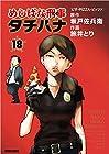 めしばな刑事タチバナ 第18巻 2015年06月30日発売