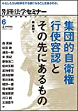 集団的自衛権行使容認とその先にあるもの 別冊法学セミナー (新・総合特集シリーズ6)