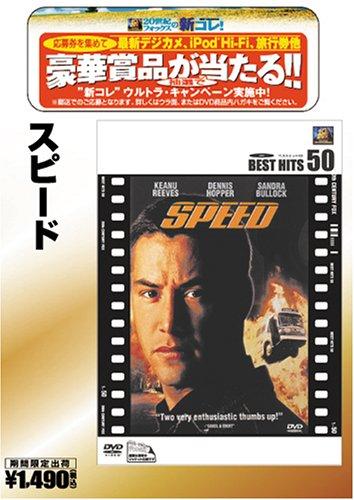 スピード [ベストヒット50] [DVD]