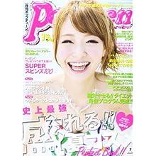 Popteen (ポップティーン) 2013年 07月号 [雑誌]