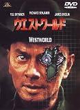 ウエストワールド [DVD]