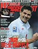 WORLD SOCCER DIGEST (ワールドサッカーダイジェスト) 2009年 12/17号 [雑誌]
