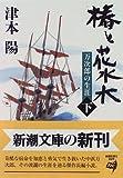 椿と花水木―万次郎の生涯〈下〉 (新潮文庫)